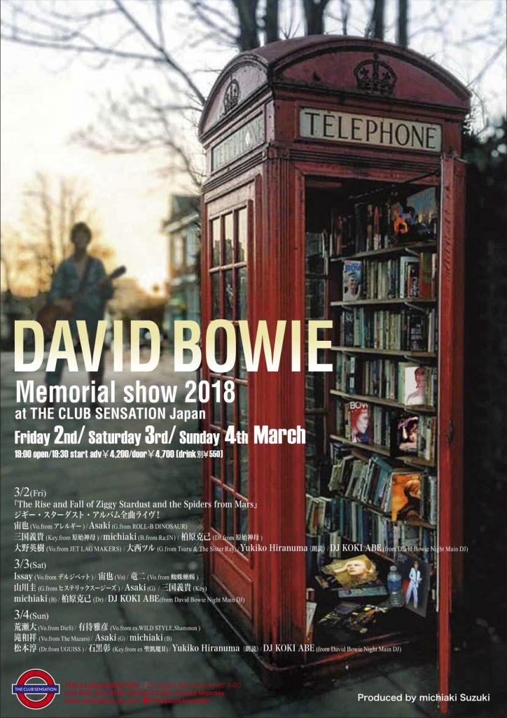 David Bowie Memorial Show 2018